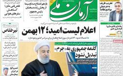 تیتر روزنامه های سیاسی سه شنبه هشتم بهمن ۱۳۹۸,روزنامه,روزنامه های امروز,اخبار روزنامه ها