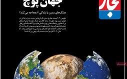 تیتر مجله و هفته نامه های شنبه دوازدهم بهمن ۱۳۹۸,روزنامه,روزنامه های امروز,مجلات