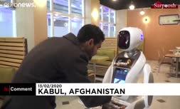 فیلم/ نخستین ربات پیشخدمت رستوران در افغانستان