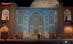 فیلم/ مسجد شیخ لطفالله دروازه فوتبال شد!