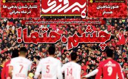 عناوین روزنامه های ورزشی پنجشنبه سوم بهمن ۱۳۹۸,روزنامه,روزنامه های امروز,روزنامه های ورزشی