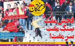 عناوین روزنامه های ورزشی دوشنبه هفتم بهمن ۱۳۹۸,روزنامه,روزنامه های امروز,روزنامه های ورزشی