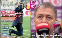 عناوین روزنامه های ورزشی یکشنیه یست و هفتم بهمن ۱۳۹۸,روزنامه,روزنامه های امروز,روزنامه های ورزشی