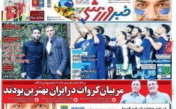 عناوین روزنامه های ورزشی دوشنبه بیست و هشتم ۱۳۹۸,روزنامه,روزنامه های امروز,روزنامه های ورزشی