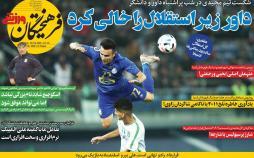 عناوین روزنامه های ورزشی سه شنبه بیست و نهم بهمن ۱۳۹۸,روزنامه,روزنامه های امروز,روزنامه های ورزشی