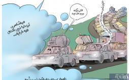 کاریکاتور هشدار برای سفر به شمال,کاریکاتور,عکس کاریکاتور,کاریکاتور اجتماعی