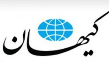 روزنامه کیهان,اخبار انتخابات,خبرهای انتخابات,انتخابات مجلس