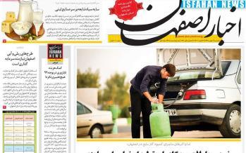 عناوین روزنامه های استانی پنجشنبه سوم بهمن ۱۳۹۸,روزنامه,روزنامه های امروز,روزنامه های استانی
