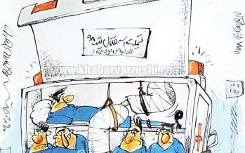 کاریکاتور مصدومین تیم استقلال,کاریکاتور,عکس کاریکاتور,کاریکاتور ورزشی
