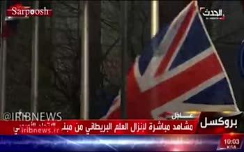 فیلم/ پایین کشیدن پرچم بریتانیا از مقر اتحادیه اروپا در بروکسل