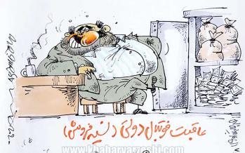 کاریکاتور چک پرسپولیس در بازار
