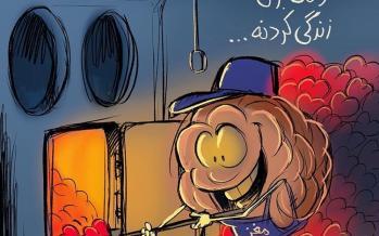 کاریکاتور در مورد ولنتاین,کاریکاتور,عکس کاریکاتور,کاریکاتور اجتماعی