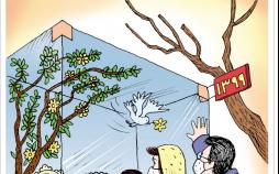 کاریکاتور عید نوروز سال ۹۹,کاریکاتور,عکس کاریکاتور,کاریکاتور اجتماعی