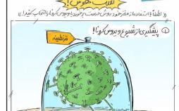کارتون روش پیشگیری از ویروس کرونا,کاریکاتور,عکس کاریکاتور,کاریکاتور اجتماعی