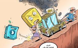 کاریکاتور صدا و سیما و پیام رسان سروش,کاریکاتور,عکس کاریکاتور,کاریکاتور اجتماعی