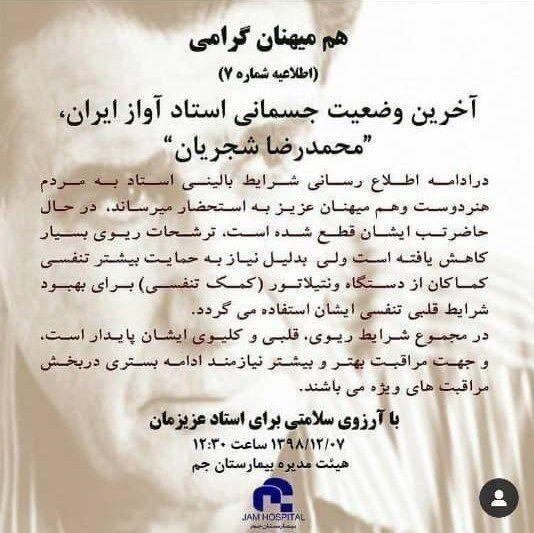 تازهترین خبر از اوضاع جسمی محمدرضا شجریان,اخبار هنرمندان,خبرهای هنرمندان,موسیقی