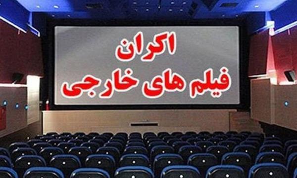 اکران فیلم های خارجی,اخبار فیلم و سینما,خبرهای فیلم و سینما,سینمای ایران