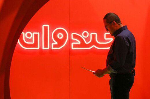 برنامه خندوانه,اخبار صدا وسیما,خبرهای صدا وسیما,رادیو و تلویزیون
