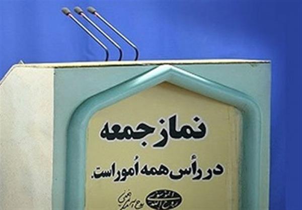 نماز جمعه این هفته در مرکز ۲۳ استان به خصوص شهر تهران برگزار نمیشود