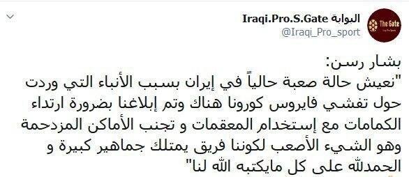 بشار رسن,اخبار فوتبال,خبرهای فوتبال,اخبار فوتبالیست ها