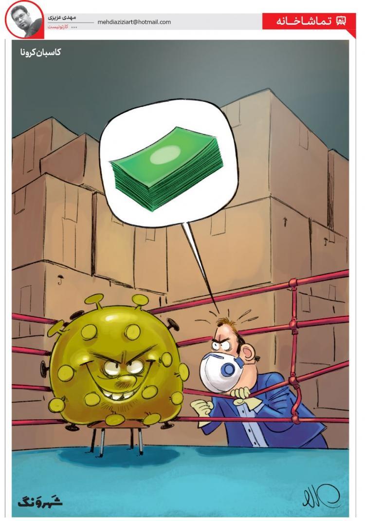 کارتون بازار کاسبی با کرونا,کاریکاتور,عکس کاریکاتور,کاریکاتور اجتماعی