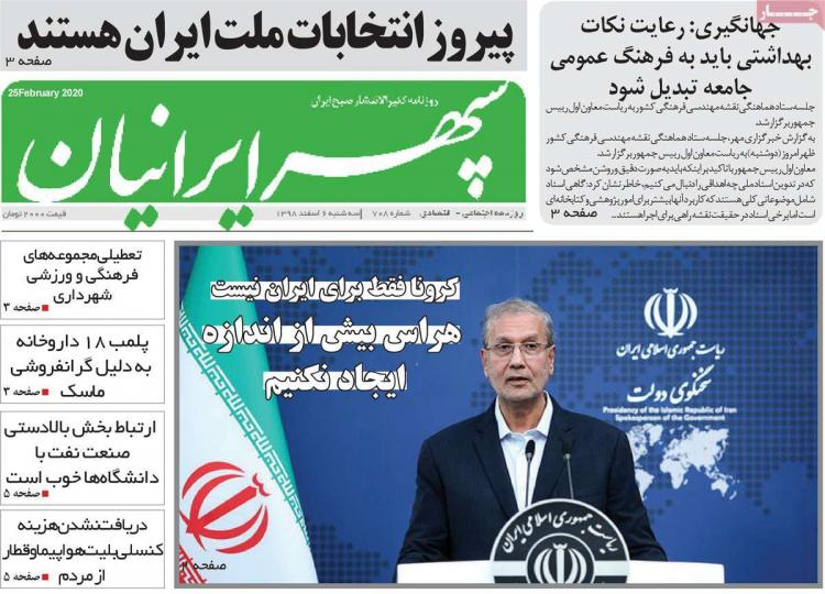 تیتر روزنامه های استانی سه شنبه ششم اسفند ۱۳۹۸,روزنامه,روزنامه های امروز,روزنامه های استانی