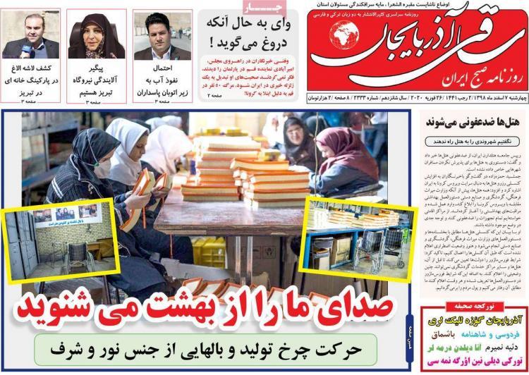 عناوین روزنامه های استانی چهارشنبه هفتم اسفند ۱۳۹۸,روزنامه,روزنامه های امروز,روزنامه های استانی