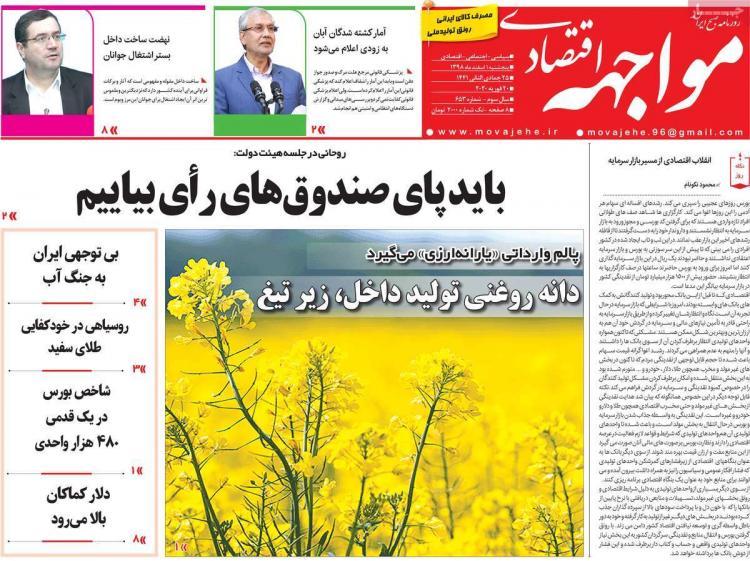 عناوین روزنامه های اقتصادی پنجشنبه یکم اسفند ۱۳۹۸,روزنامه,روزنامه های امروز,روزنامه های اقتصادی