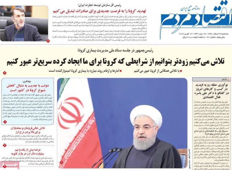 تیتر روزنامه های اقتصادی سه شنبه بیست و هفتم اسفند ۱۳۹۸,روزنامه,روزنامه های امروز,روزنامه های اقتصادی