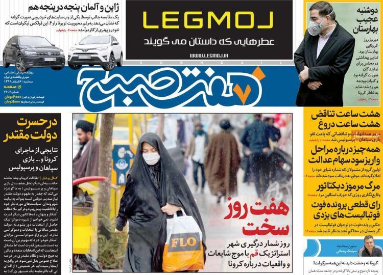 تیتر روزنامه های سیاسی سه شنبه ششم اسفند ۱۳۹۸,روزنامه,روزنامه های امروز,اخبار روزنامه ها