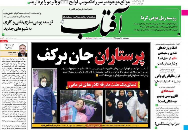 عناوین روزنامه های سیاسی پنجشنبه هشتم اسفند ۱۳۹۸,روزنامه,روزنامه های امروز,اخبار روزنامه ها