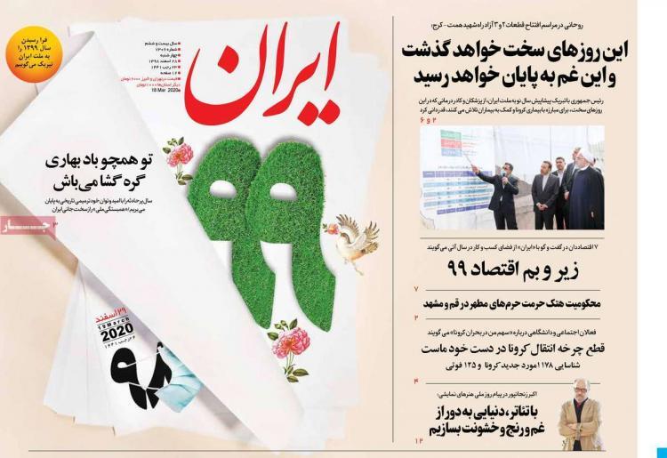عناوین روزنامه های سیاسی چهارشنبه بیست و هشتم اسفند ۱۳۹۸,روزنامه,روزنامه های امروز,اخبار روزنامه ها