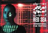 جشنواره فیلم دریای سرخ,اخبار هنرمندان,خبرهای هنرمندان,جشنواره