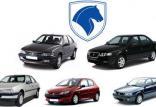 پیش فروش محصولات ایران خودرو,اخبار خودرو,خبرهای خودرو,بازار خودرو