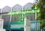 مهدیه تهران,اخبار مذهبی,خبرهای مذهبی,فرهنگ و حماسه