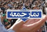 نماز جمعه,اخبار مذهبی,خبرهای مذهبی,فرهنگ و حماسه