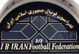 فدراسیون فوتبال ایران,اخبار ورزشی,خبرهای ورزشی, مدیریت ورزش