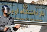 بازداشتگاه اوین,اخبار سیاسی,خبرهای سیاسی,اخبار سیاسی ایران