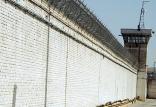 زندان پارسیلون خرم آباد,اخبار حوادث,خبرهای حوادث,حوادث امروز