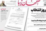 عناوین روزنامه های استانی پنجشنبه یکم اسفند ۱۳۹۸,روزنامه,روزنامه های امروز,روزنامه های استانی