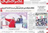 تیتر روزنامه های استانی شنبه سوم اسفند ۱۳۹۸,روزنامه,روزنامه های امروز,روزنامه های استانی