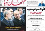عناوین روزنامه های استانی یکشنبه چهارم اسفند ۱۳۹۸,روزنامه,روزنامه های امروز,روزنامه های استانی