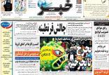 عناوین روزنامه های استانی پنجشنبه هشتم اسفند ۱۳۹۸,روزنامه,روزنامه های امروز,روزنامه های استانی