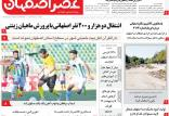 تیتر روزنامه های استانی شنبه دهم اسفند ۱۳۹۸,روزنامه,روزنامه های امروز,روزنامه های استانی