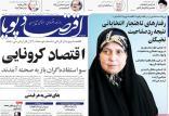 تیتر روزنامه های اقتصادی شنبه سوم اسفند ۱۳۹۸,روزنامه,روزنامه های امروز,روزنامه های اقتصادی