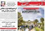 تیتر روزنامه های اقتصادی سه شنبه ششم اسفند ۱۳۹۸,روزنامه,روزنامه های امروز,روزنامه های اقتصادی