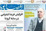 عناوین روزنامه های اقتصادی چهارشنبه هفتم اسفند ۱۳۹۸,روزنامه,روزنامه های امروز,روزنامه های اقتصادی
