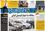 عناوین روزنامه های سیاسی پنجشنبه یکم اسفند ۱۳۹۸,روزنامه,روزنامه های امروز,اخبار روزنامه ها
