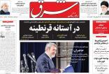 تیتر روزنامه های سیاسی دوشنبه پنجم اسفند ۱۳۹۸,روزنامه,روزنامه های امروز,اخبار روزنامه ها