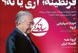 عناوین روزنامه های سیاسی چهارشنبه هفتم اسفند ۱۳۹۸,روزنامه,روزنامه های امروز,اخبار روزنامه ها